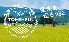 登米を、走ろう 田園ライド